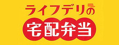 ライフデリ金沢店(お弁当の配食)