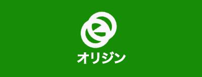 オリジン(建築・建設工事)